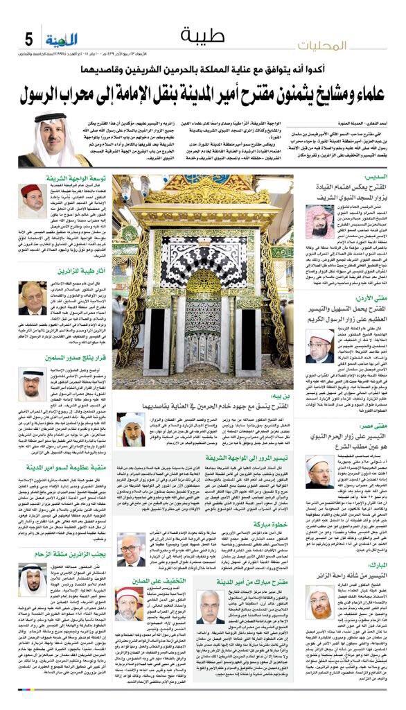 أوقات الصلاة في المدينة المنورة للشيعة