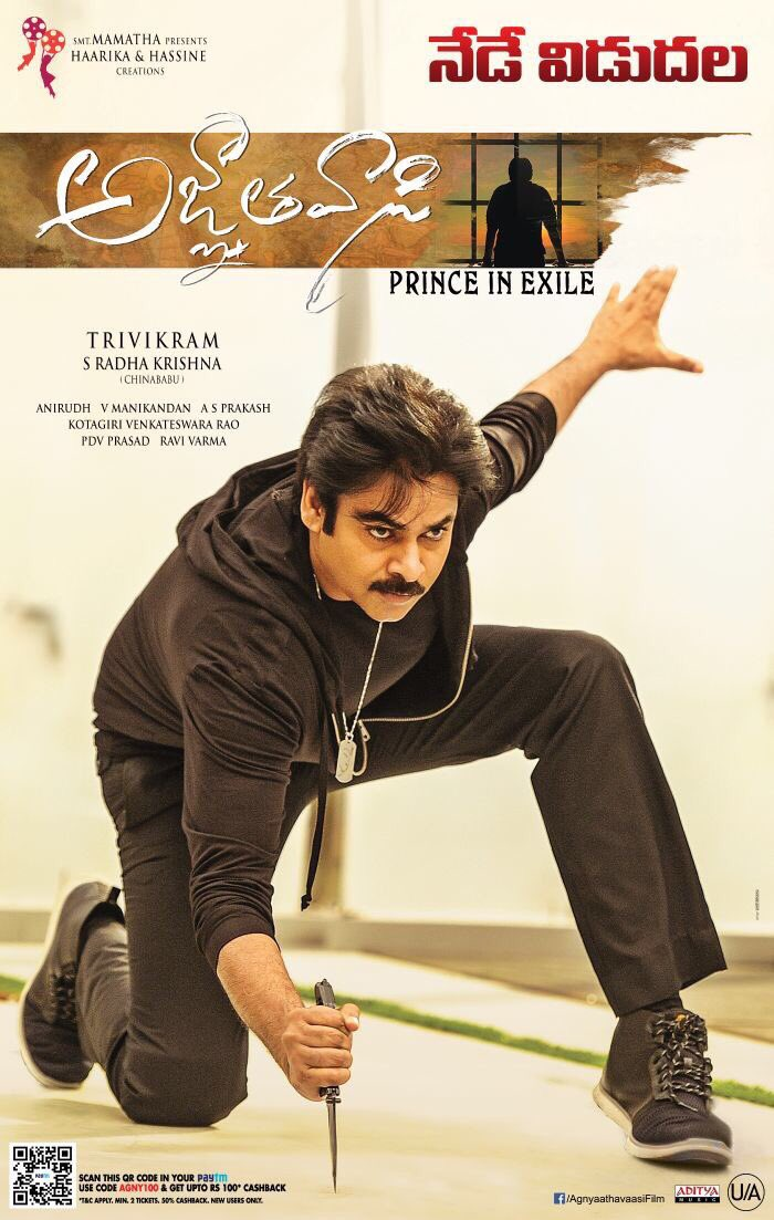 Even if someone decides to make a bad movie and make one, that will be better than Agnyaathavaasi