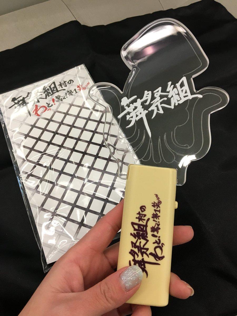 【舞祭組グッズ】 ペンライト