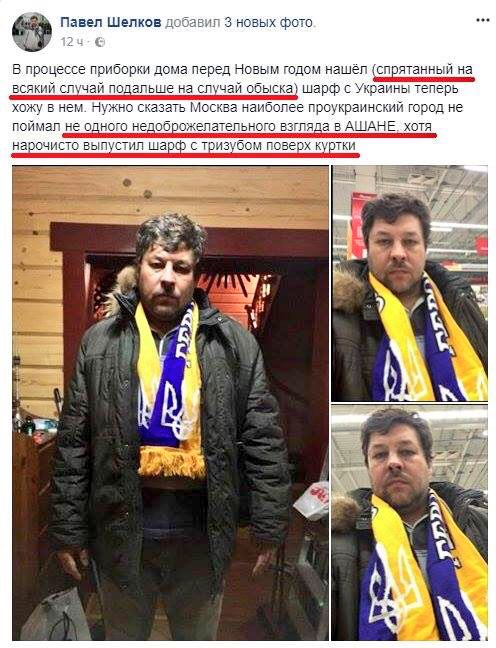 Российский политолог охарактеризовал «подвиг» украинца-«героя» в гипермаркете Москвы
