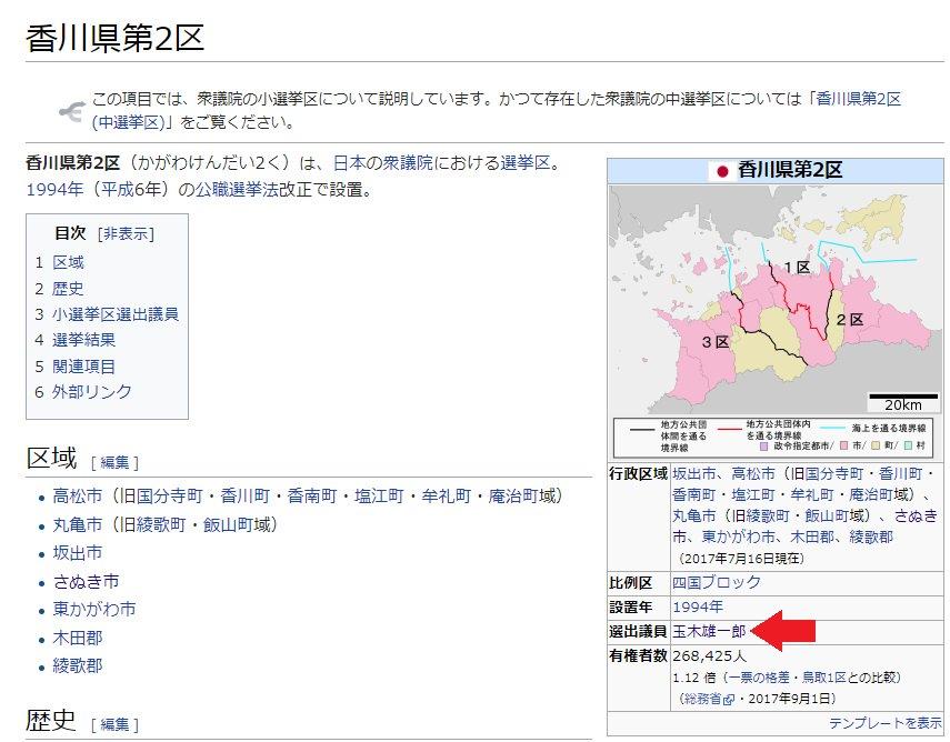 画像 : 香川県で鳥インフル疑い...