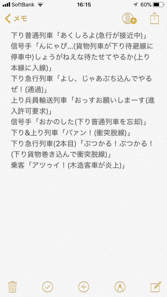 ホモと見る鉄道事故 (@BR_Class8...