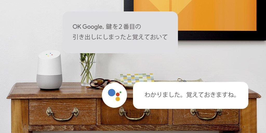 #GoogleHome で覚えておきたいことをメモすることができます!「OK Google, 鍵を2番目の引き出しにしまったと覚えておいて」と伝えておき、後で「何を覚えてる?」と聞くと、しまった時間と場所を教えてくれますよ♪