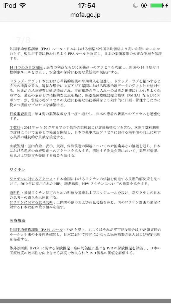 RT @khaddar88: 村中璃子氏とファイザーに合併されたワイスの元ワクチンディレクターの中村理子氏は同一人物なので、この日米経済調和対話がベースでずっと信念を貫いているのかもしれません。 https://t.co/Hrr0uU53q2