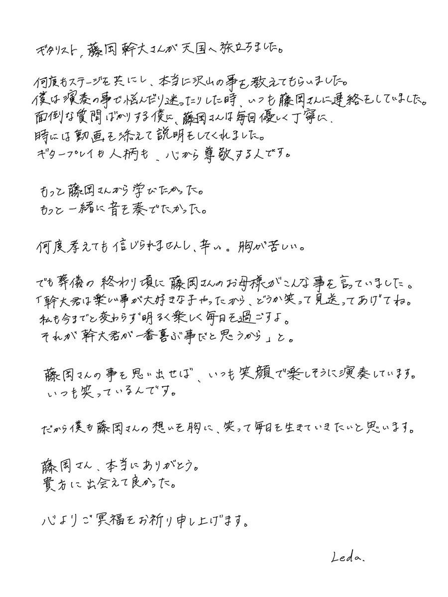 拙い文章ですが、藤岡さんへの想いを書きました。