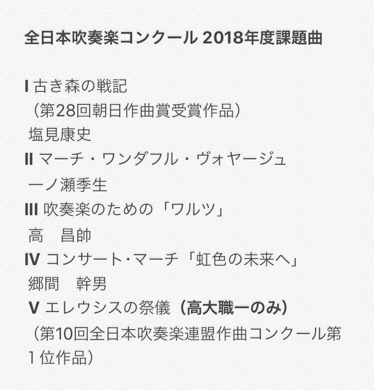 "YELL on Twitter: ""全日本吹奏楽連盟のホームページにて「2018年度課題 ..."