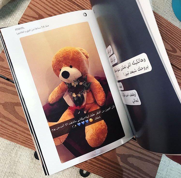 RT @_iahm1: مجلة للُمحادثات والصّور  بينك وبين شخّصك المُفضل. https://t.co/PhpLa8M7O0