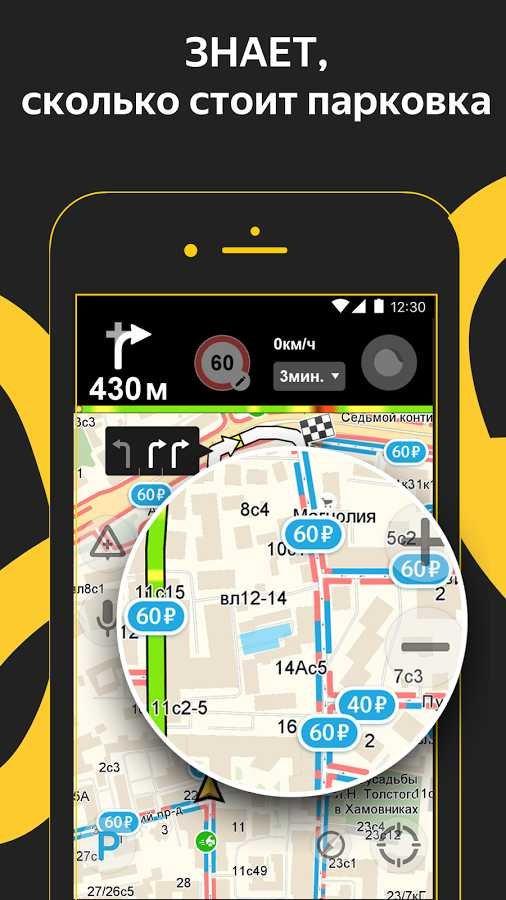 Навигатор для андроид гармин