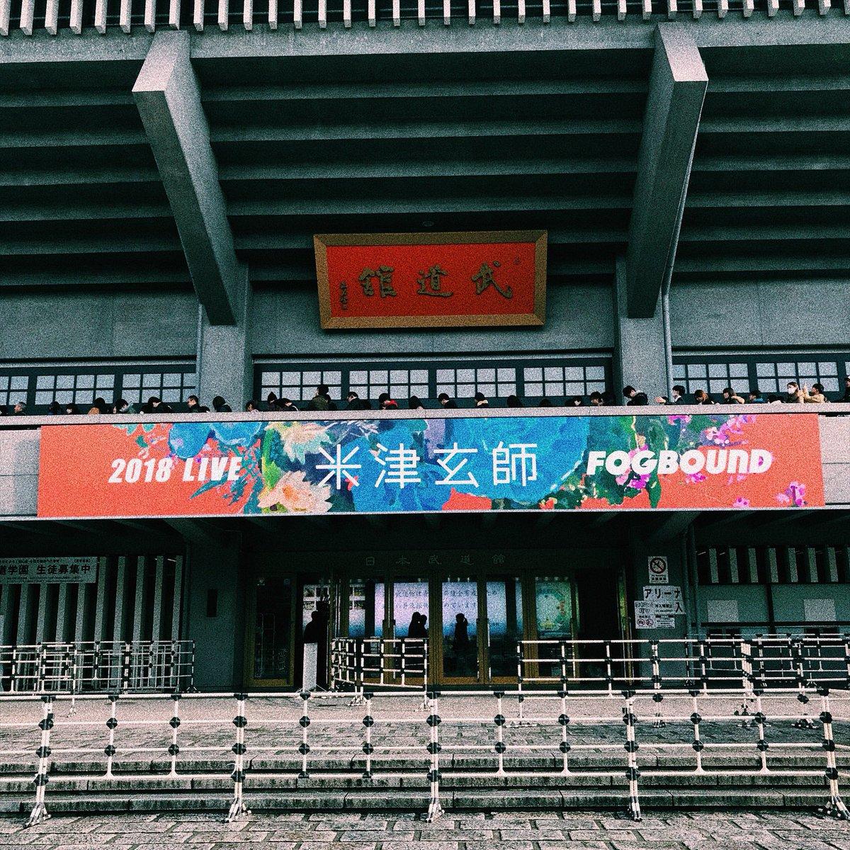 米津玄師 2017-2018 TOUR / Fogbound 1/10武道館をもって、無事に完走する事が出来ました。各地ひとりひとりの思いをバトンするように繋いでいき、最高のファイナルを迎える事ができたと思っています。ツアー初日にリリースとなったアルバム「BOOTLEG」共々ありがとうございました!!!