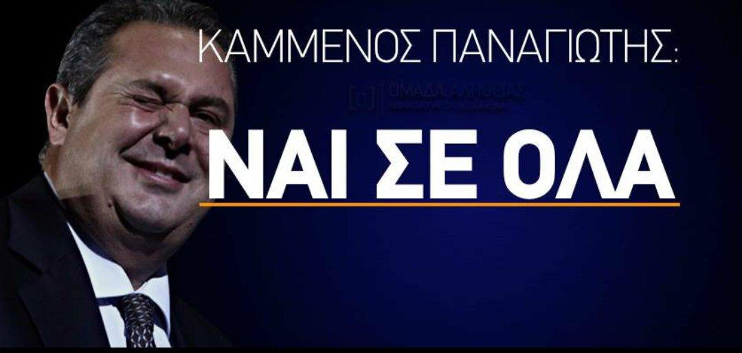 RT @NPatakiaras: Για την καρέκλα ρε γαμάτο  #Νεα_Μακεδονια https://t.co/HM1ieSXpCs