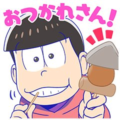 @osomatsu_PRの画像