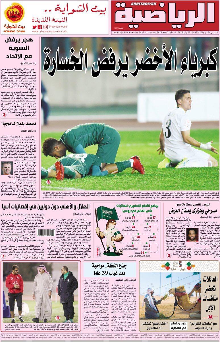 صفحة أولى صحافة الخميس24 /4 / 1439هـ