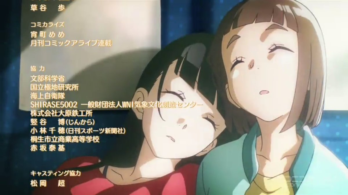 超強力なバックアップがありながら都道府県ミスがあるアニメ。