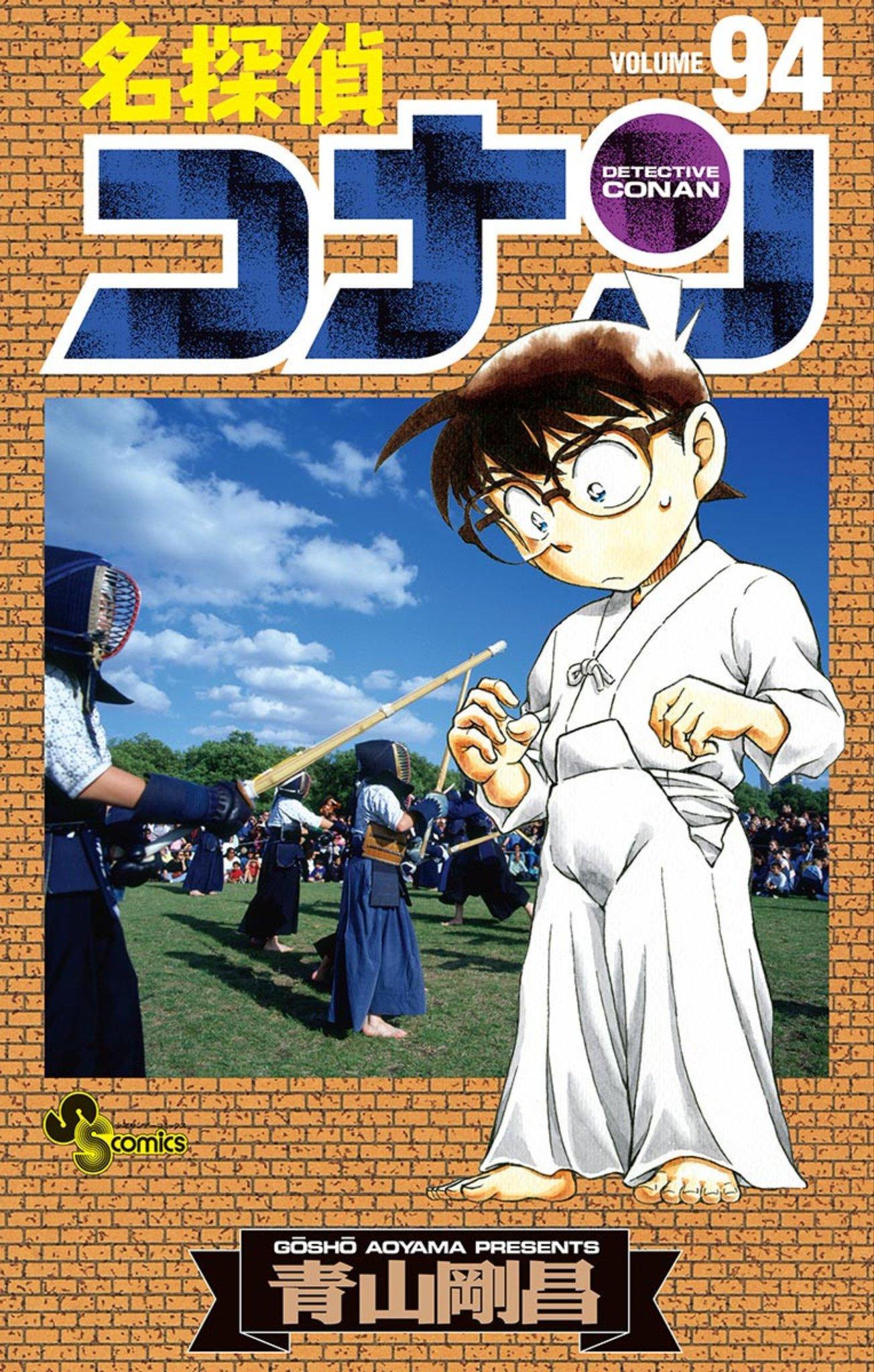 Risultati immagini per detective conan manga 2018