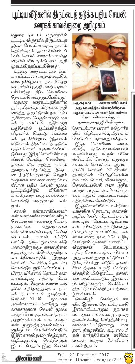 Dinamani epaper archives all job openings.