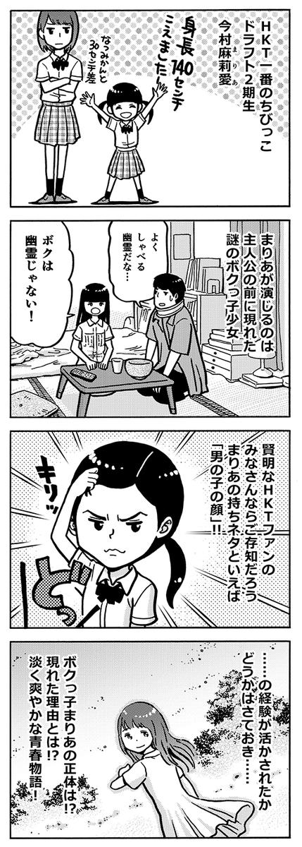 エリマキ男とボク少女 hashtag o...