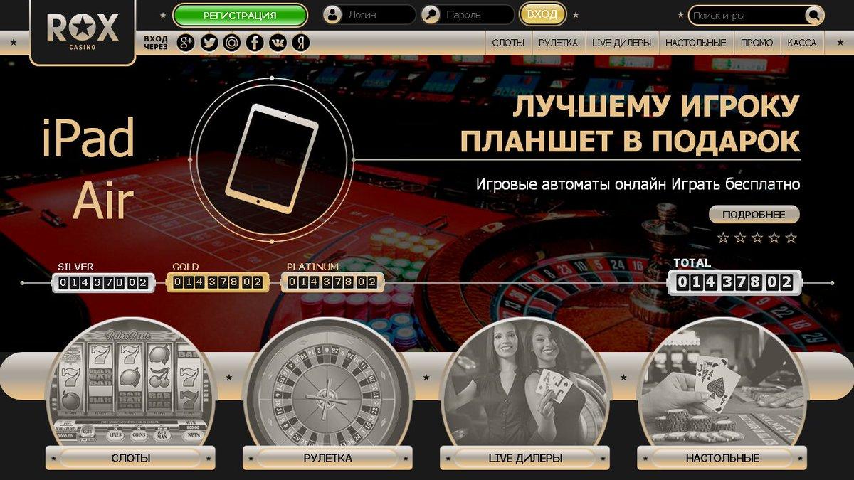 рокс казино играть онлайн
