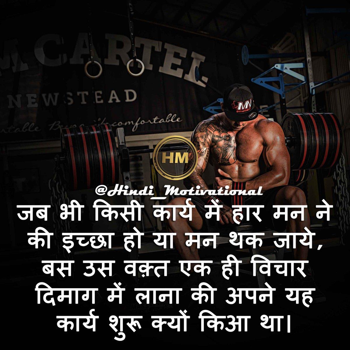 Hindi Motivational Hindi Motivate Twitter