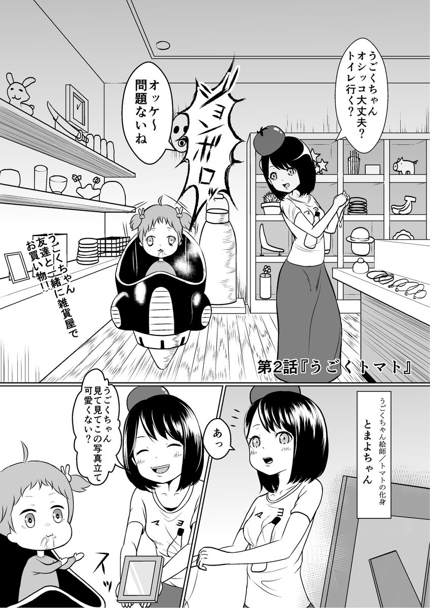 うごくちゃん エロ 漫画