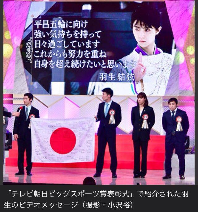 Yuzuru Hanyu Asahi Big Sport Awards Allenamenti