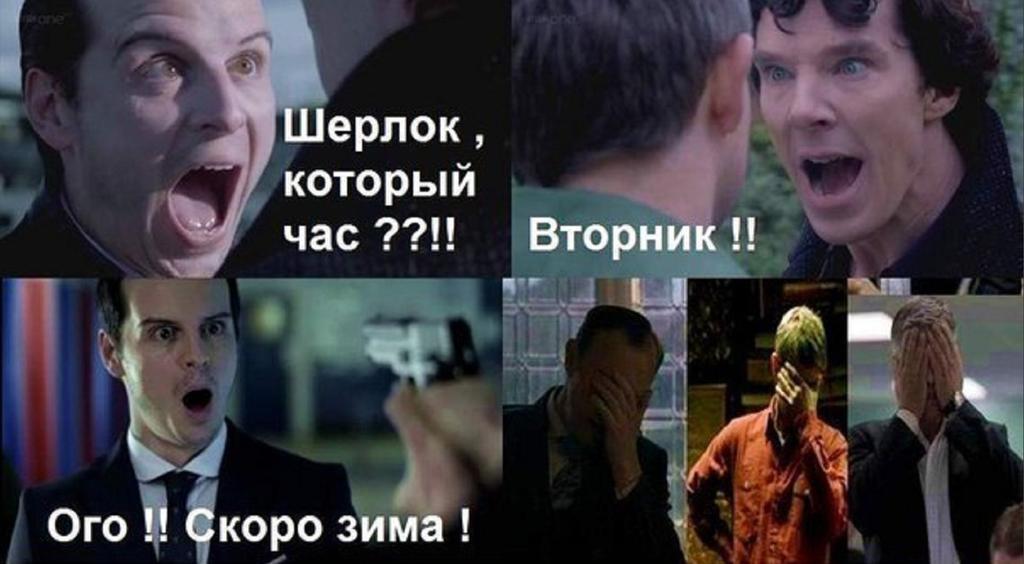 Шерлок и ватсон приколы картинки