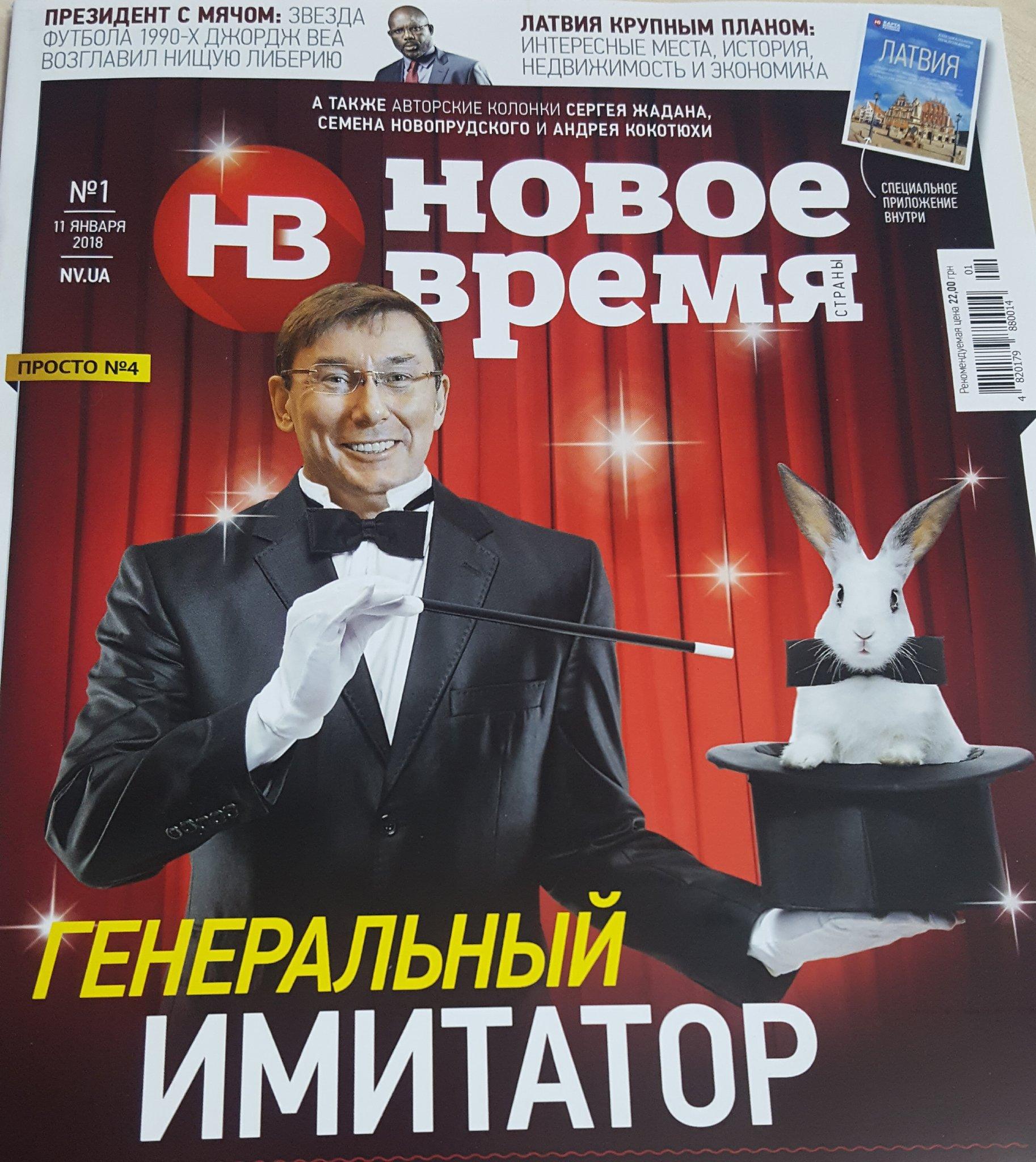 Приглашаю Луценко на комитет по нацбезопасности с докладом о конфискации денег Януковича, - Пашинский - Цензор.НЕТ 222