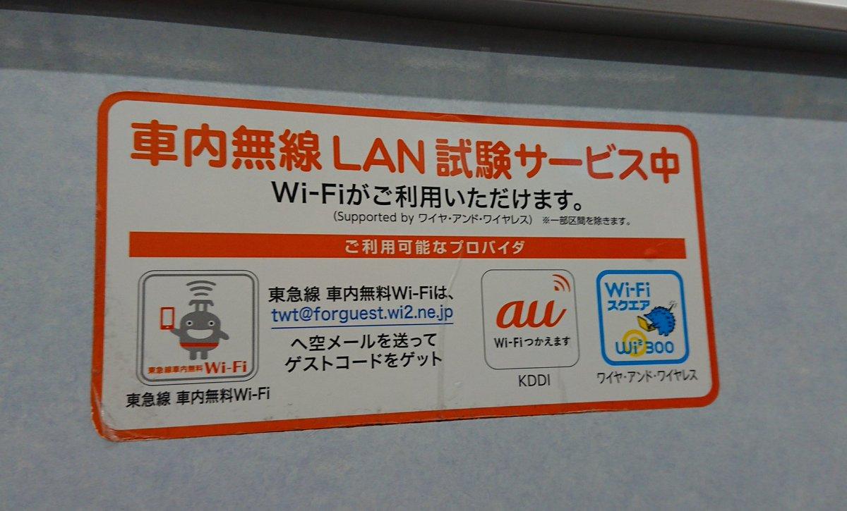 東急の電車でたまに見かける車内wifi。なんとコレ、書かれているメアドに空メールを送るとパスワードが…