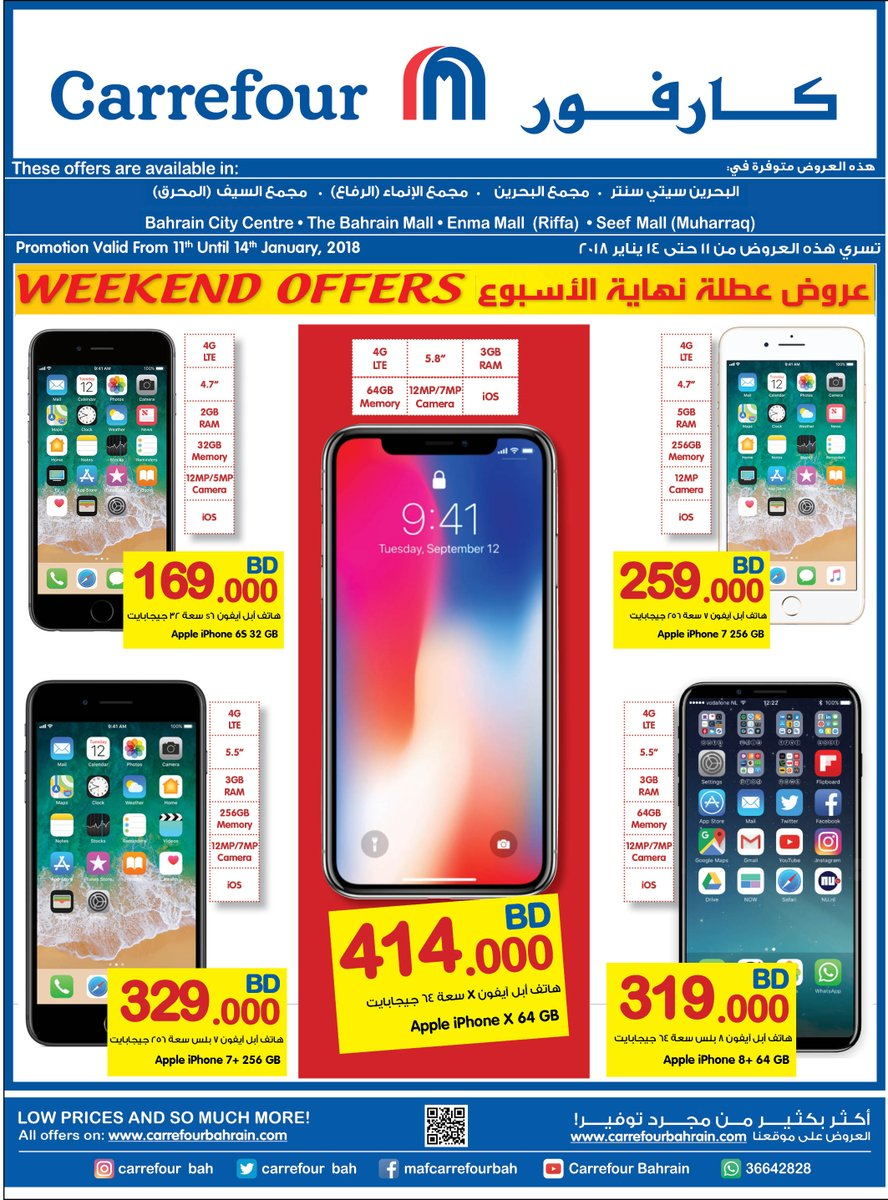 Carrefour Bahrain On Twitter Grab The Best Deal With Carrefour