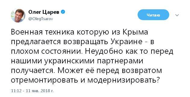 """РФ не намерена возвращать Киеву """"значительный боезапас"""" из Крыма, но не против, чтобы украинские военные наблюдали за его уничтожением, - Путин - Цензор.НЕТ 2529"""