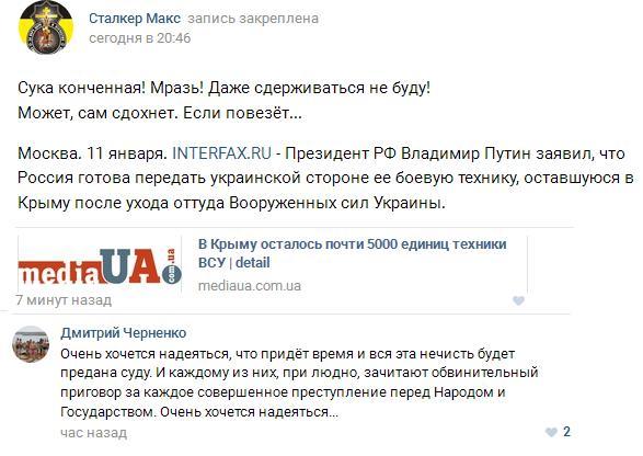 """Песков о предложении Путина вернуть Украине захваченную военную технику в Крыму: """"Это еще один жест доброй воли"""" - Цензор.НЕТ 7636"""