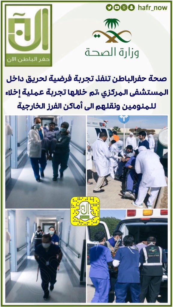 RT @hafr_now: صحة حفرالباطن تنفذ تجربة فرضية لحريق داخل المستشفى المركزي  . . . #حفرالباطن_الان #الصحة #الحفر https://t.co/TS3hEIWfFt