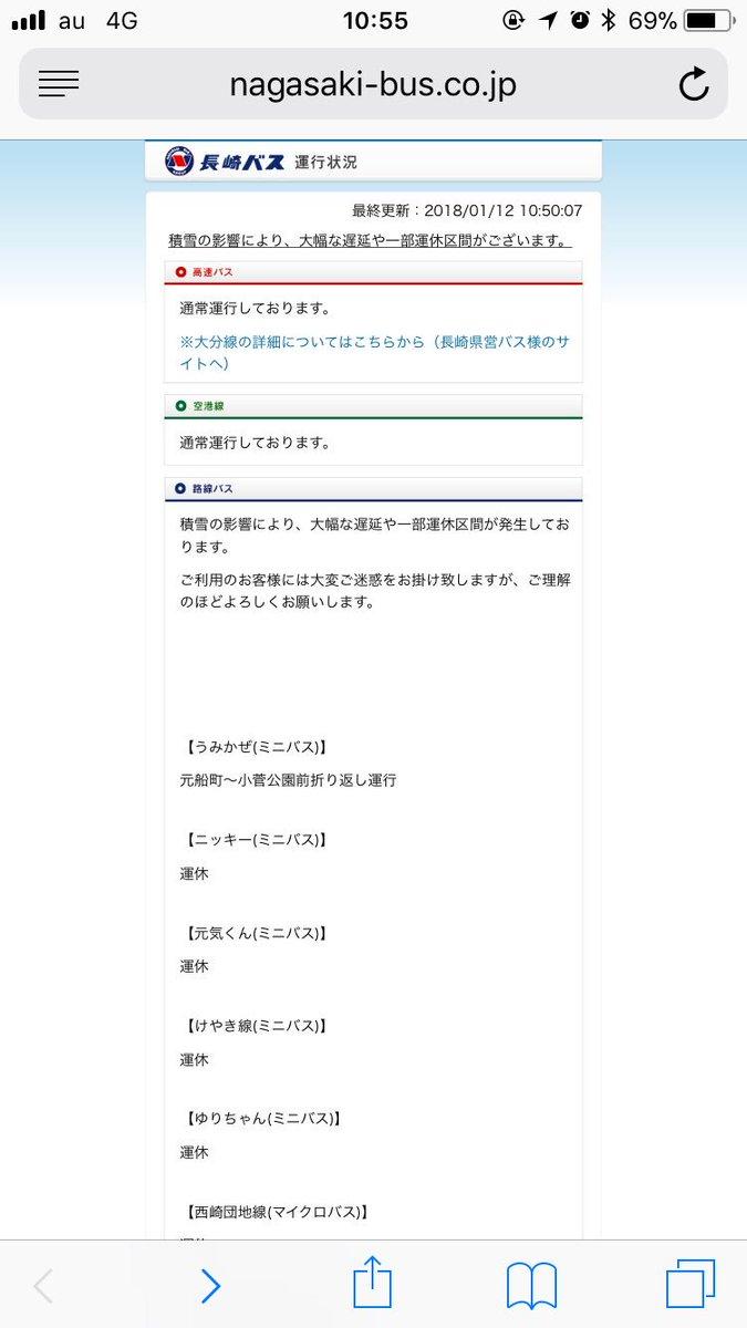 長崎 バス 運行 状況