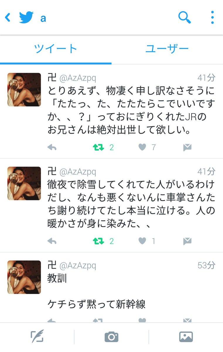 信越線立ち往生、当事者のツイートにほっこり。新潟の子、いいな。新潟の人々あったかいな