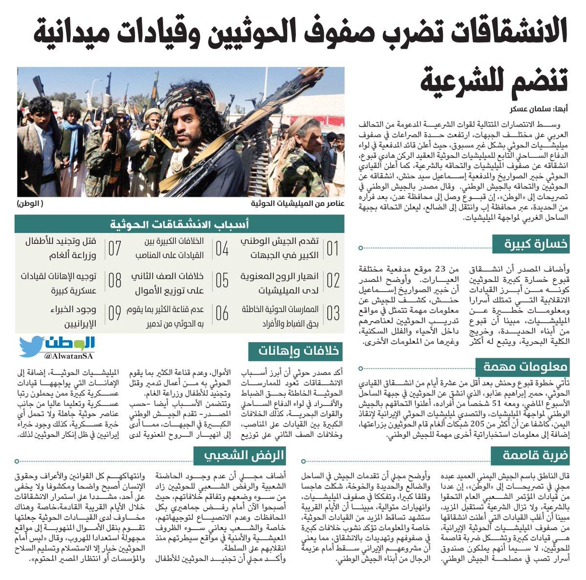 الانشقاقات تضرب صفوف #الحوثيين وقيادات م...