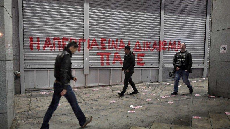La #Grèce en grève contre la restriction du droit de #grève ➡️https://t.co/JxA3VvNpuX #Europe #UE #FMI #Tsipras