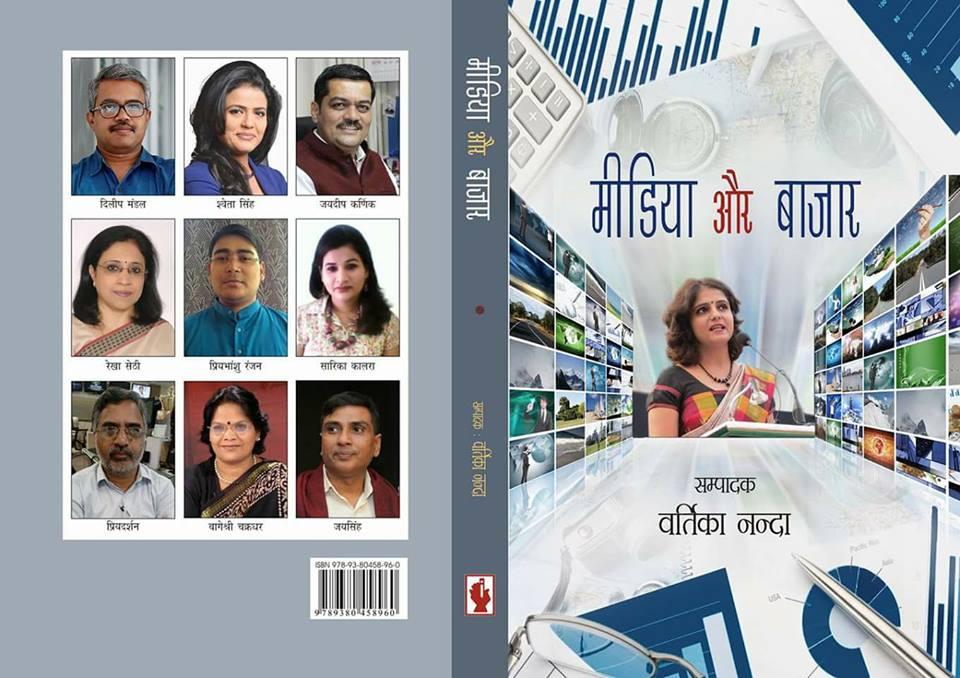 Image result for media aur bazar vartika nanda