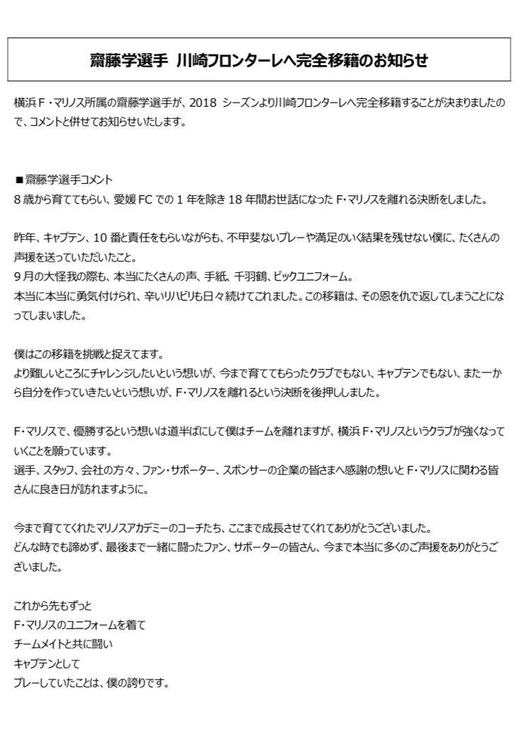 【齋藤学選手 川崎フロンターレへ完全移籍のお知らせ】  横浜F・マリノス所属の齋藤学選手が、2018…