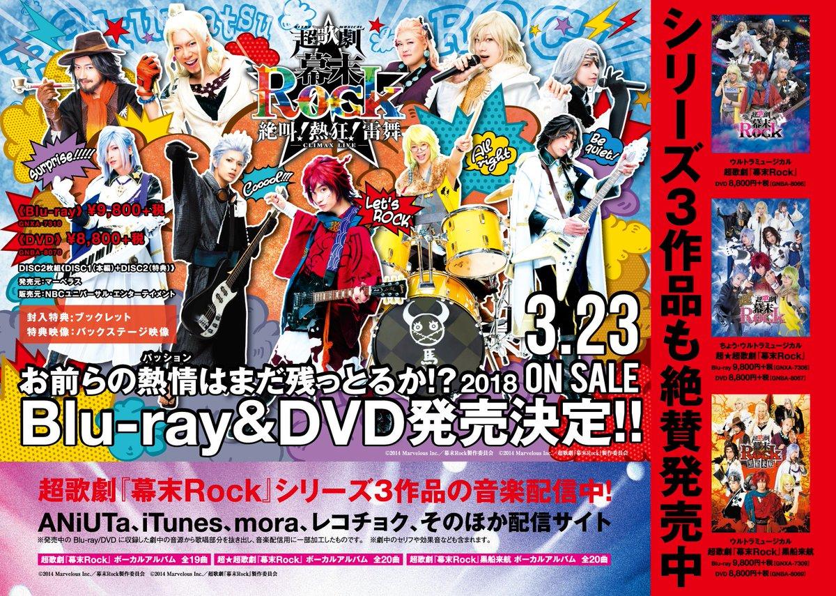 超歌劇『幕末Rock』絶叫!熱狂!雷舞BD&DVD発売記念イベント 5/3(木・祝日)東京近郊でトー…