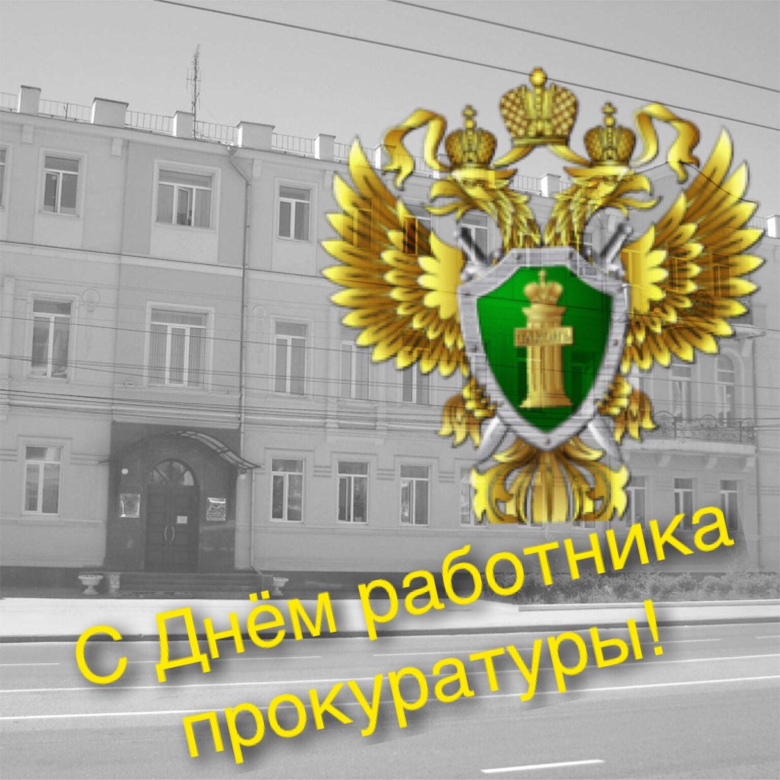 Открытку, открытки с днем работника прокуратуры рф