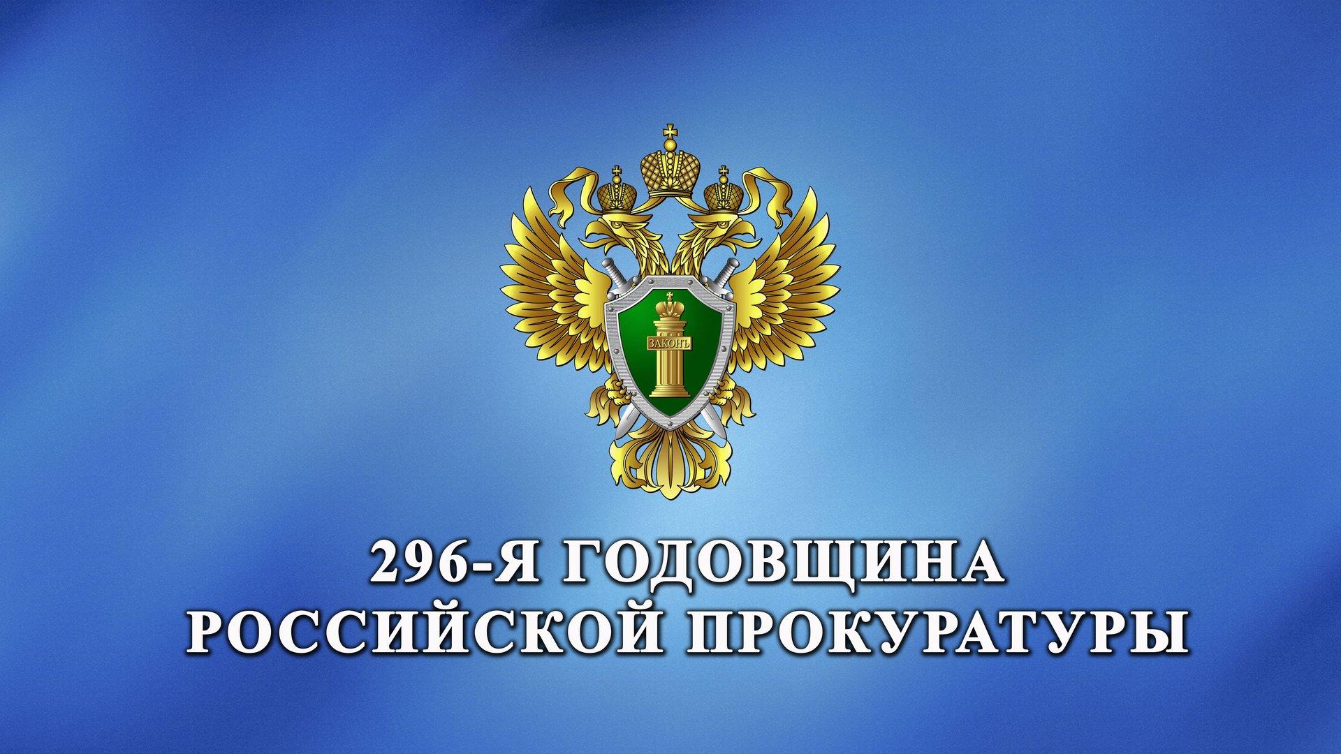 летом поздравление с годовщиной прокуратуры признались, что снимок