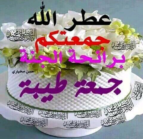 جمعة مباركة صباح الخير 5
