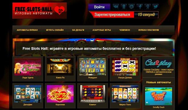 игровые автоматы slot v вход зеркало