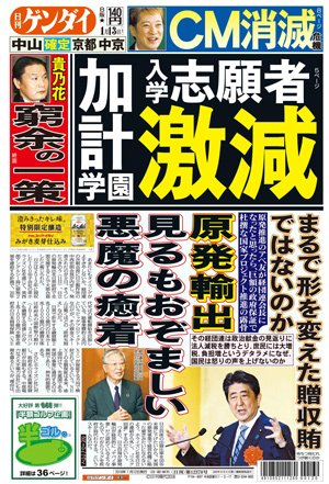 """安倍首相の""""腹心の友""""加計孝太郎氏が理事長を務める岡山理科大学の受験生が激減しています。来月の一般入…"""