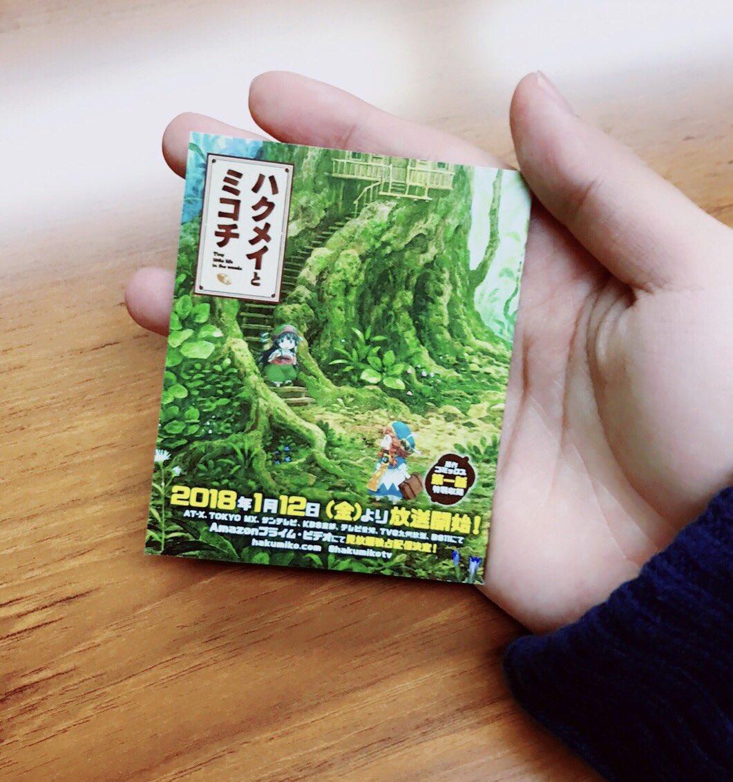 【碧】ハクミコの豆本かわいい…////