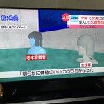 気合入りすぎ!女装して50分間女湯に侵入した男が逮捕!