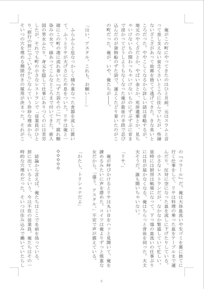 1/14(日)のインテ、6号館D・む31b『Mugoi』で参加いたします~。去年スパークで発行した「はじめて人を殺した日」アンソロのほか、新刊テツアスコピー本があります。(A5 /20P/200円)よろしくお願いします!