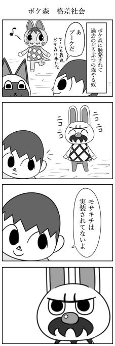 ポケ森 モサキチ