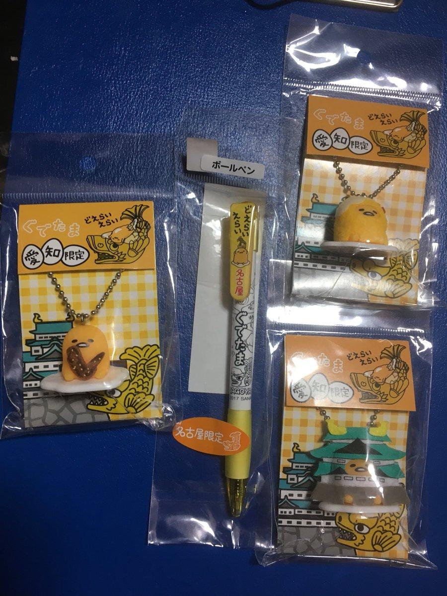 正解は 手羽先 名古屋城 エビフライでしたー! ご当地ぐでたま ぐでたま 名古屋pic.twitter.com/gA7YltOqn0