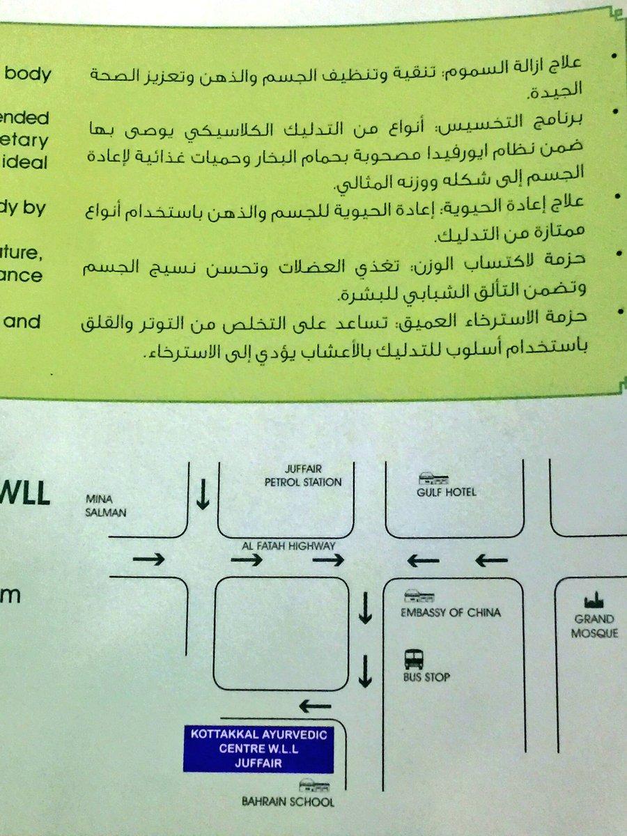 مركز كوتاكال البحرين