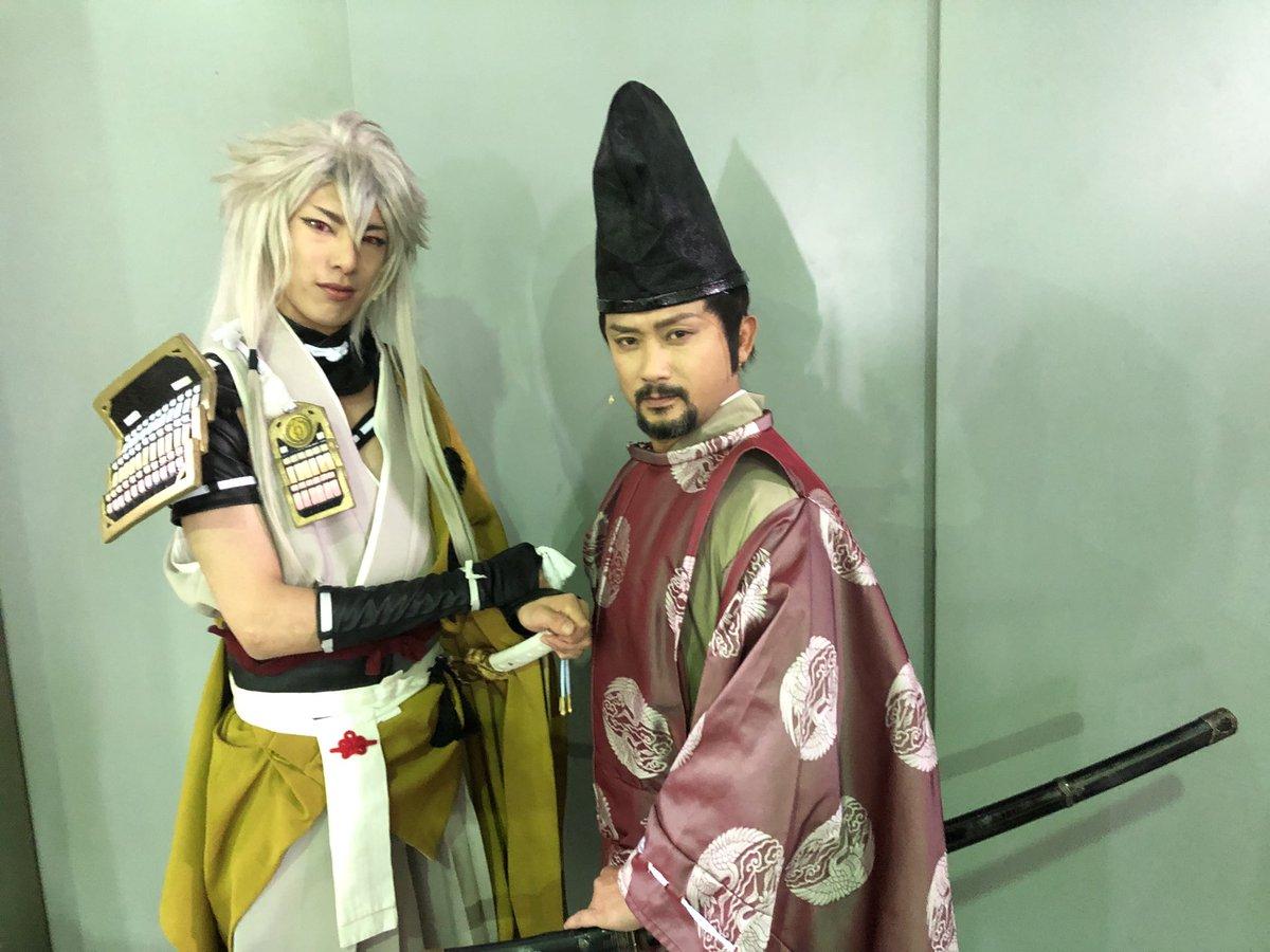 本日もご来場ありがとうございました  源頼朝役の富田さんとは真剣乱舞祭を含めると4作連続でお世話にな…